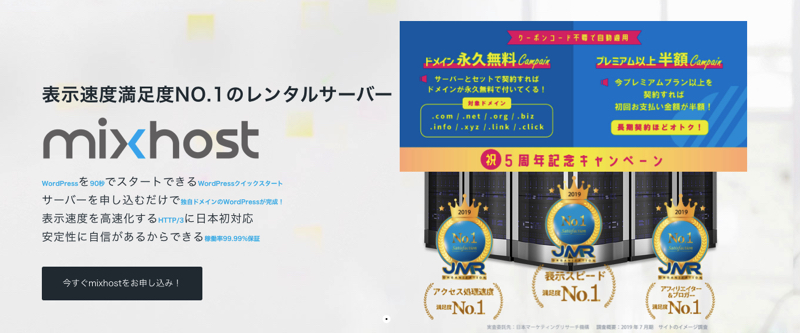 mixhost申し込み画面