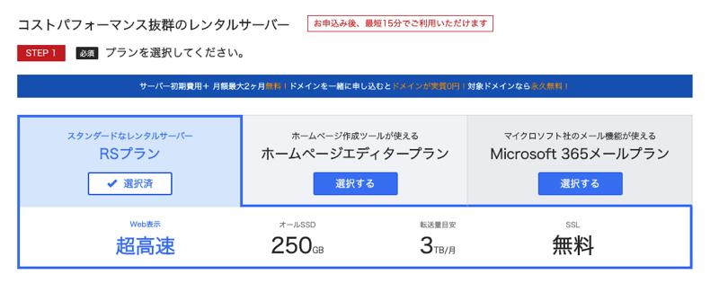 お名前ドットコムレンタルサーバー申し込み画面