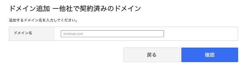 お名前ドットコムドメイン設定画面
