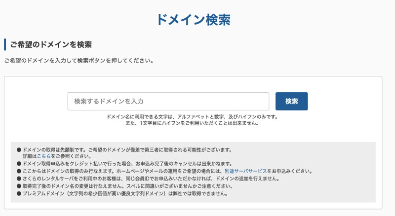 さくらインターネットドメイン申し込み画面