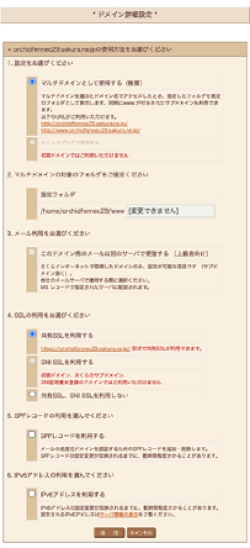 さくらインターネットワードプレス複数登録の方法