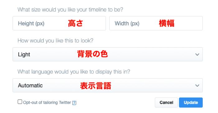 ワードプレスのツイッタータイムライン埋め込み方法