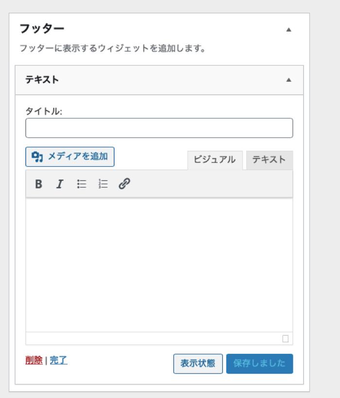 ワードプレスサイドバーにツイッターを挿入する方法