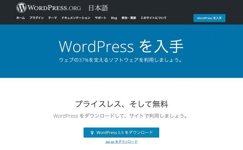 ワードプレスダウンロードページ