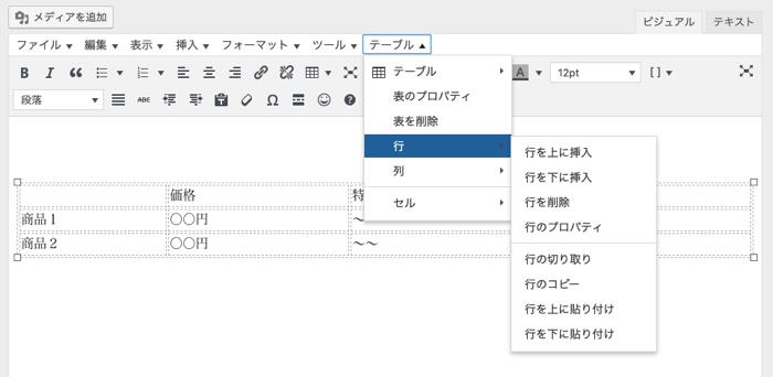 ワードプレス表の編集方法