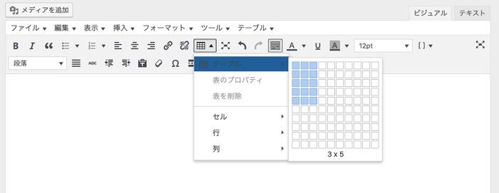 ワードプレス表を作る方法