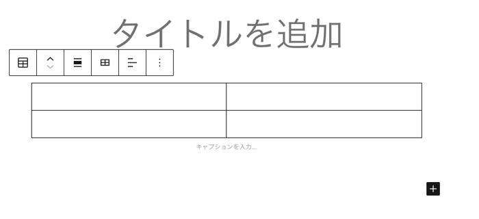 ワードプレス表の作成方法
