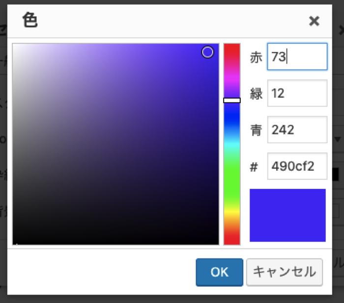 ワードプレス 表に色をつける方法
