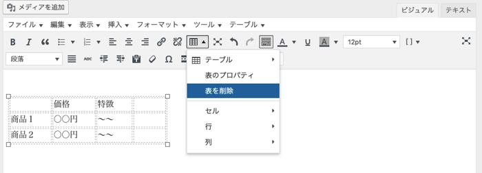 ワードプレス 表削除方法