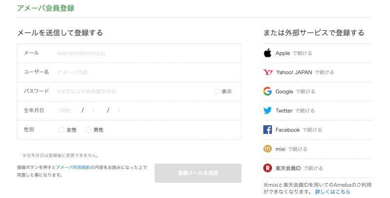 amebaブログ登録画面