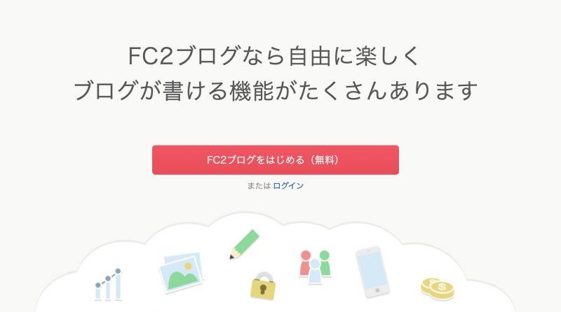 FC2ブログの特徴