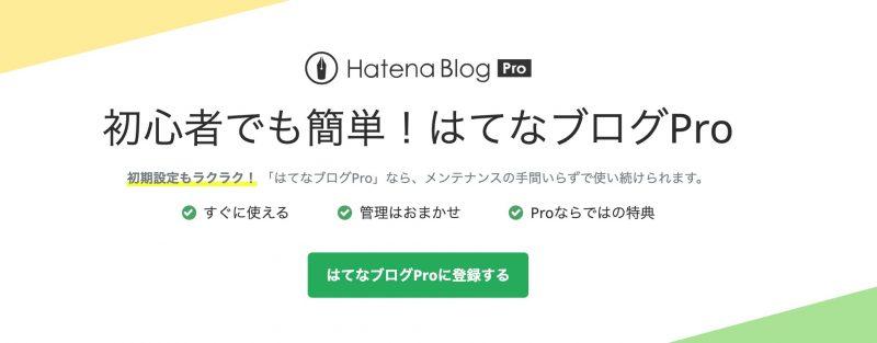 はてなブログプロとは