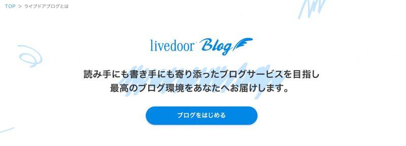 livedoorblogの登録
